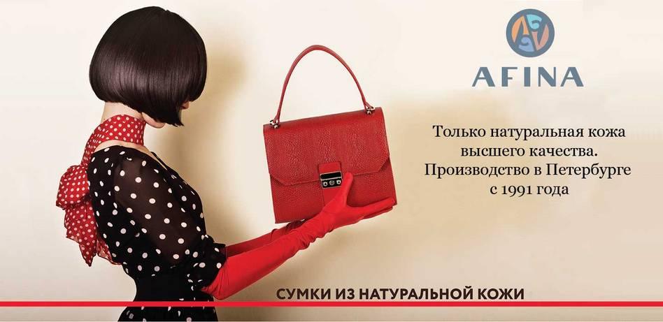Где купить сумку женскую премиум класса?